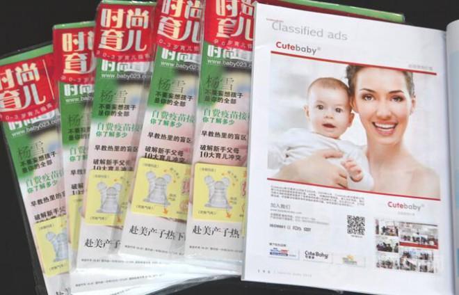 可愛多母嬰用品通過雜志時尚育兒宣傳