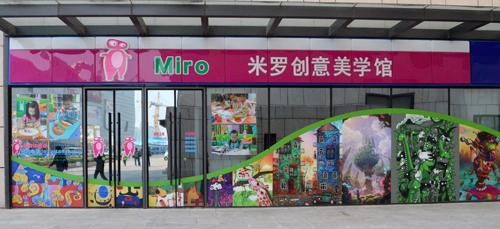 米罗国际美术教育