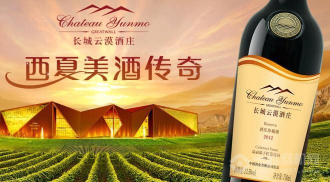 长城葡萄酒