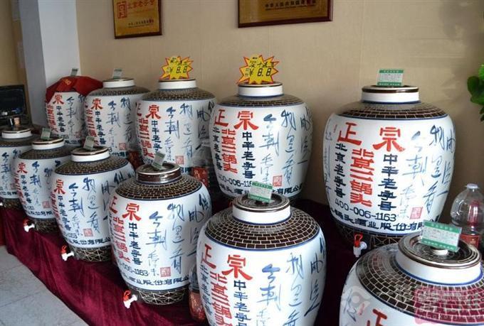 北京二锅头