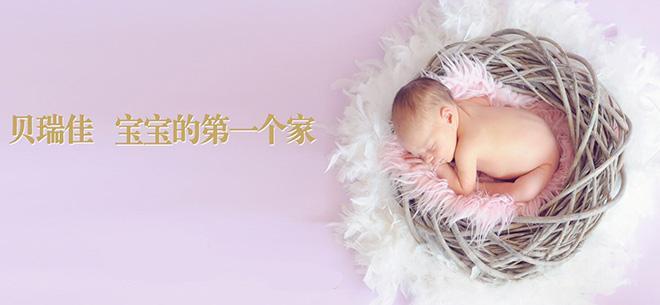 贝瑞佳母婴护理
