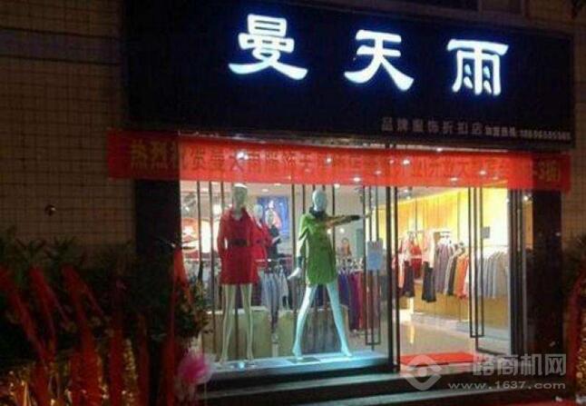 曼天雨女装加盟店