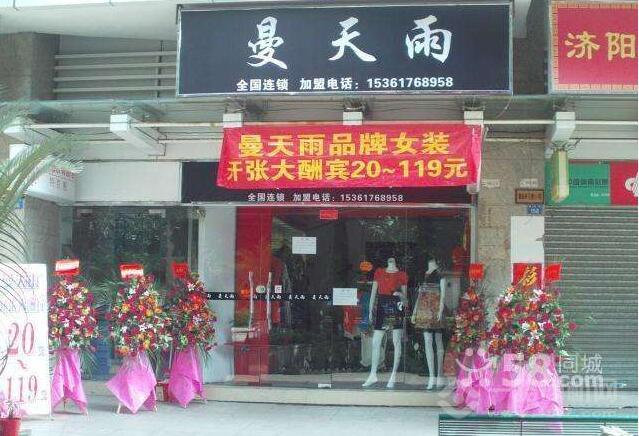 曼天雨女装品牌加盟店