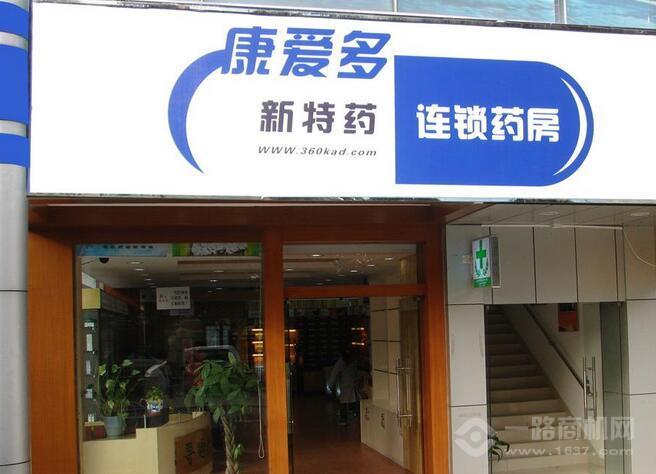 康爱多药店