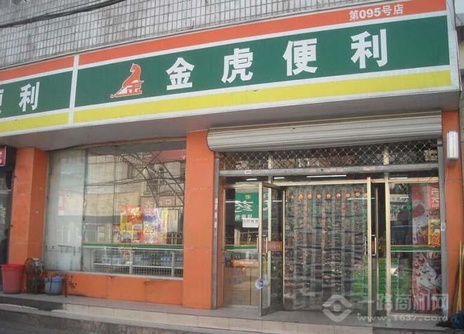 金虎便利店
