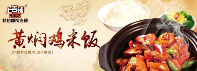 上吉铺黄焖鸡米饭