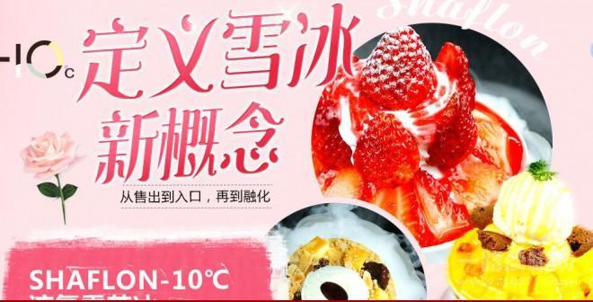 雪芙蓉冰淇淋