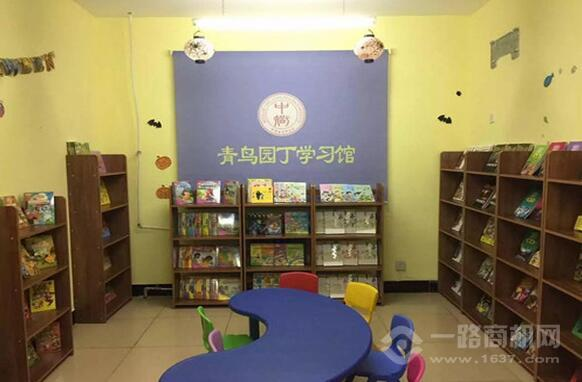 青鳥園丁學習館