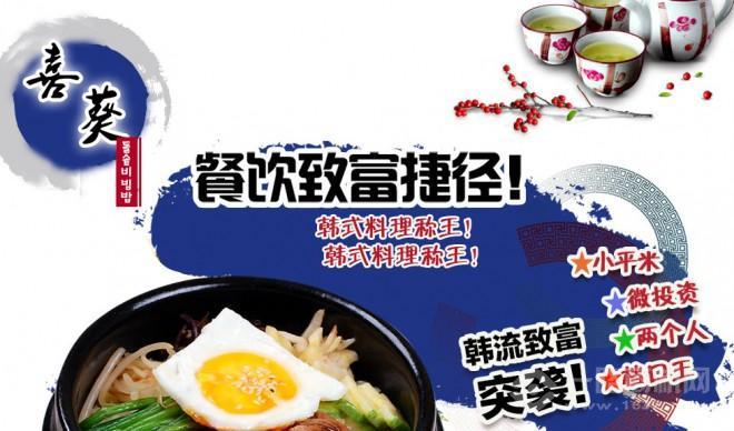喜葵石锅拌饭
