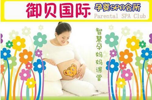 御贝国际孕婴