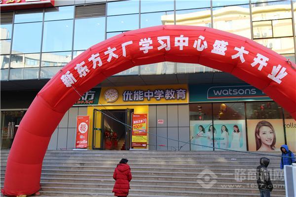 新东方大厂学习中心店