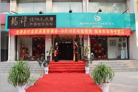 龙潭茶叶加盟店
