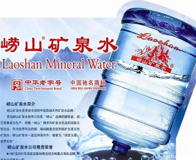 嶗山礦泉水