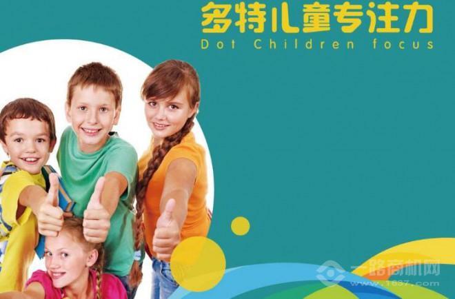 多特兒童專注力加盟