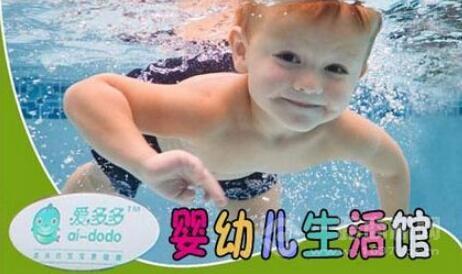 愛多多嬰兒游泳館
