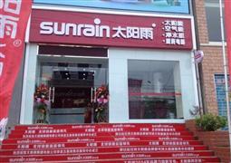 太阳雨太阳能加盟店