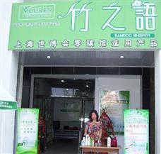 竹之语加盟店