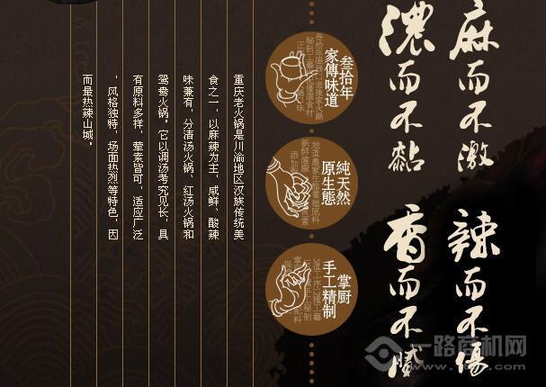 曉渝重慶老火鍋