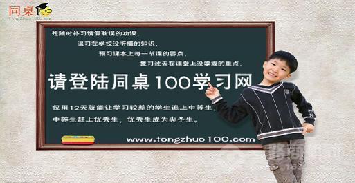 同桌100學習網加盟