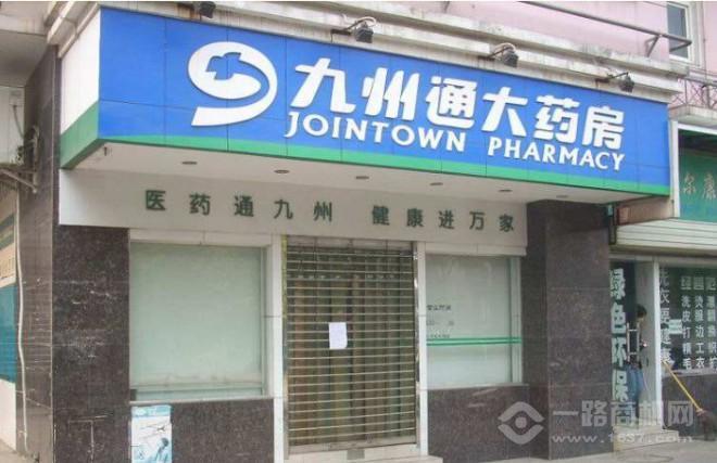 九州通大药房加盟
