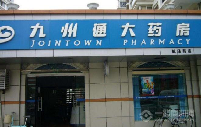 九州通大药房