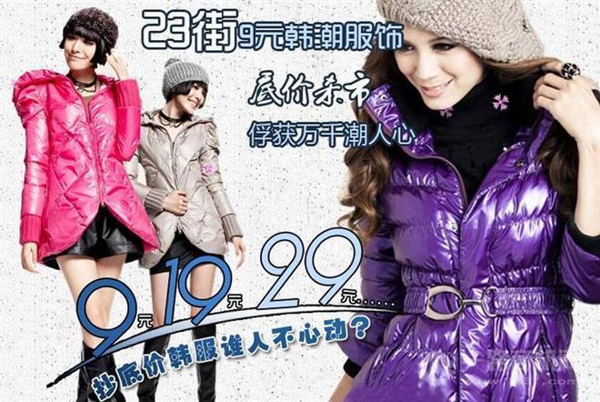 23街韓潮服飾加盟