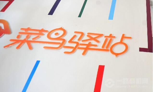 菜鸟驿站千赢国际app手机下载安装