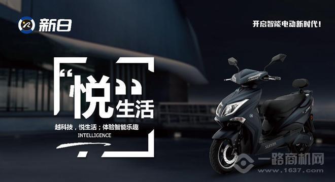 新日電動車加盟