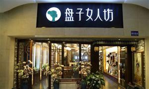 盘子女人坊千赢国际app手机下载安装店