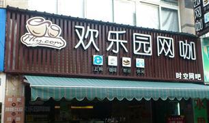 欢乐园网咖加盟店