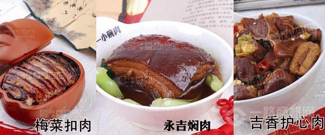 永吉一小碗肉产品系列