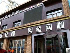 网鱼网咖加盟店