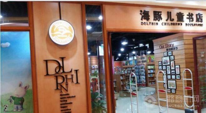 海豚兒童書店
