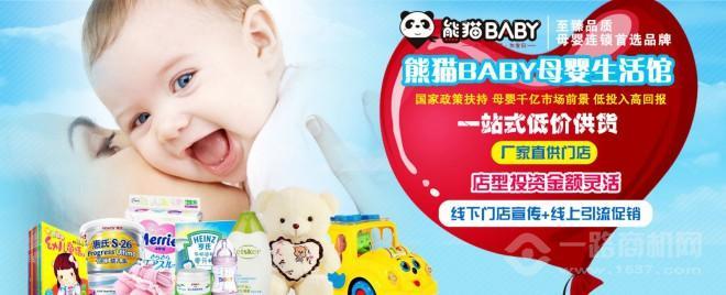 熊貓BABY母嬰生活館加盟