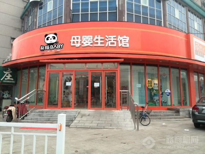 熊猫BABY母婴生活馆千赢国际app手机下载安装