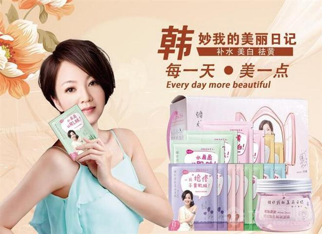 韩妙化妆品加盟