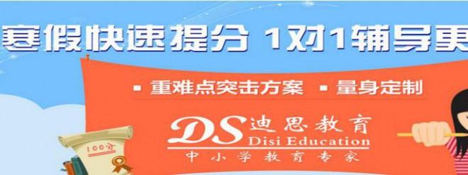 迪思教育加盟