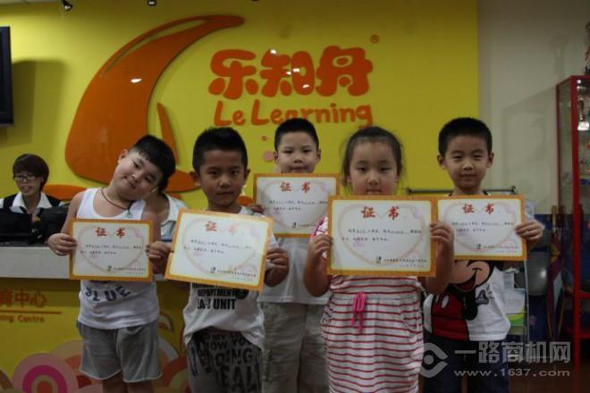 樂知舟兒童教育