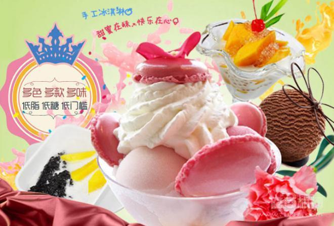 冰之物語冰淇淋