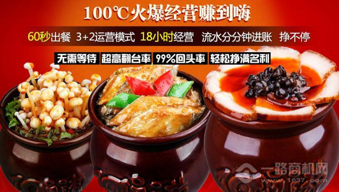 100度沸瓦罐快餐加盟