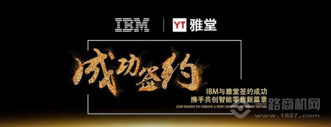 雅堂小超与IBM合作