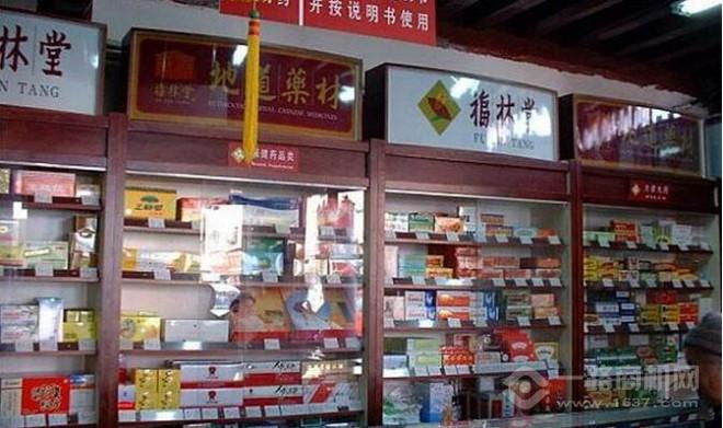 福林堂精品醫藥