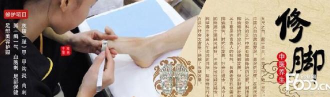 郑远元修脚加盟