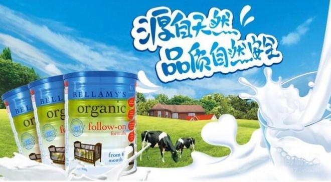 貝拉米奶粉