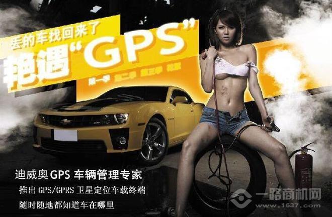 衛通達GPS