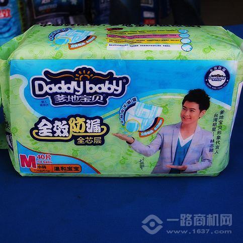 爹地宝贝纸尿裤加盟