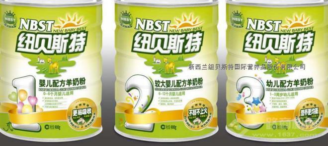 紐貝斯特羊奶粉