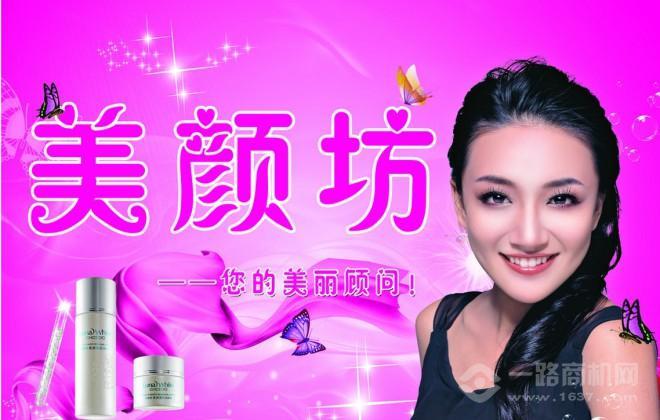 美颜坊化妆品加盟