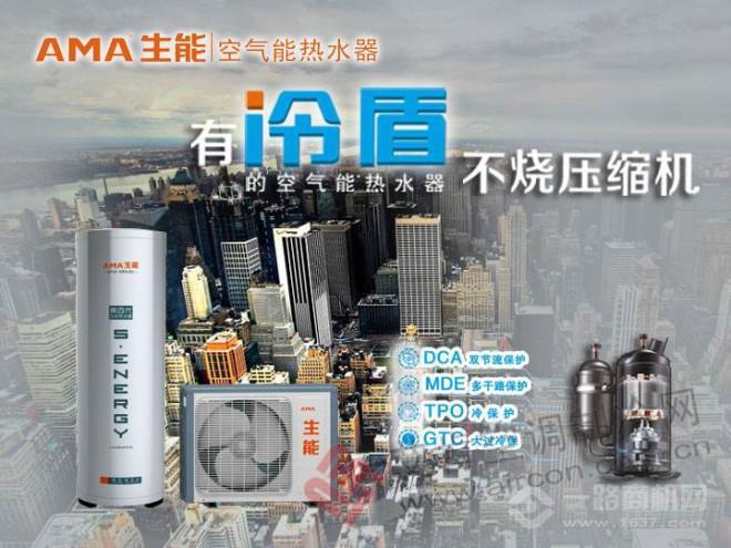 生能空气能热水器报价_美的空气能热水器产品图片_空气能中央热水