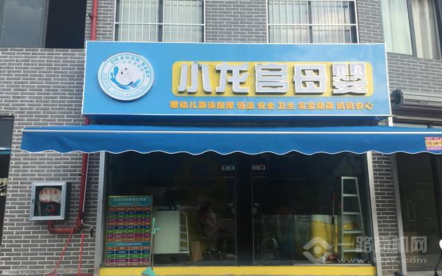 小龍宮嬰兒游泳館